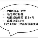 """転職エピソード③「20代の""""転職あるある""""状態から、""""今、転職すべき人""""へ」"""