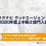リクナビNEXT 2020年度上半期【グッド エージェント】2部門入賞で7期連続受賞